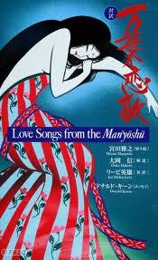 Manyoshu image